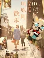 岐阜ウォーカー・るるぶ 010