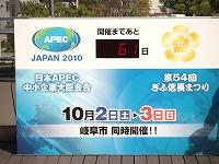 APECカウントダウン 016