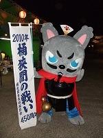 s-名古屋城宵まつり&やなな誕生日会 039