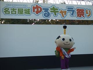 名古屋城ゆるキャラ祭り 068