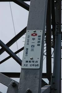 柳河原線甲143札