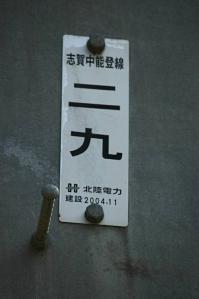 志賀中能登線29札