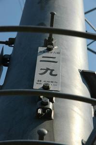 志賀原子力線29札