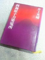 saikai_genpatsu
