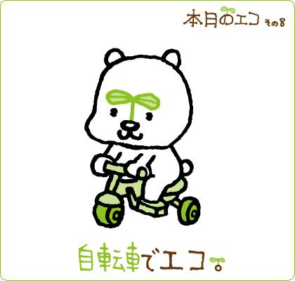 honjitsuno_eco_08.jpg