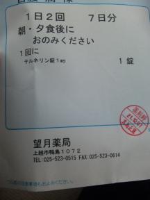 20091207174806