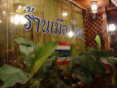 タイ 外観