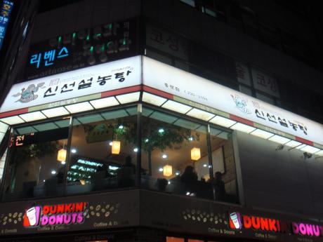韓国神仙ソルロンタン