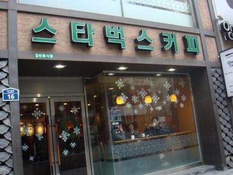 韓国スタバ