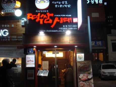 韓国トッサムシデ外観