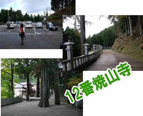 2009・11・14焼山寺1
