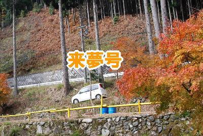 2009・11・22来夢号
