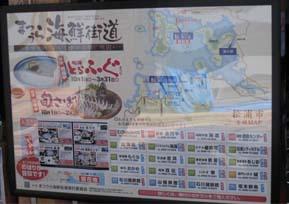 松浦海鮮街道