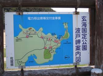波戸岬 2