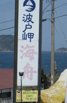 波戸岬 1