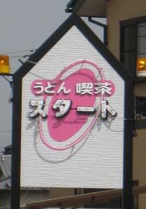 うどん喫茶1