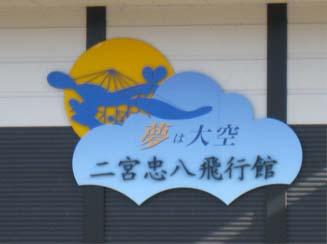 二宮忠八記念館