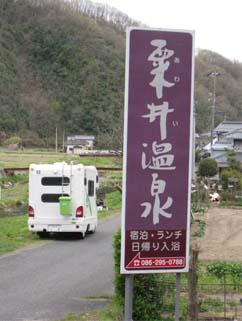 栗井温泉1