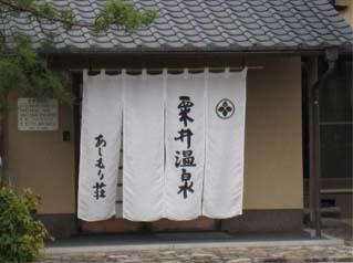 栗井温泉2