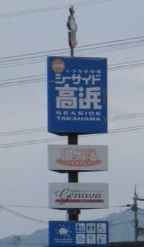 シーサイド高浜2