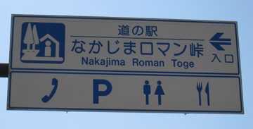 ロマン峠1