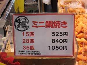 ミニ鯛焼き1