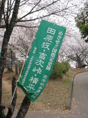 田原坂公園4