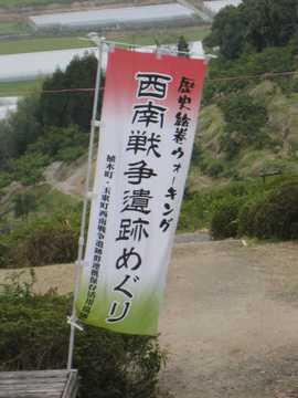 田原坂公園5
