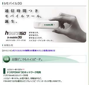 b-mobile3G