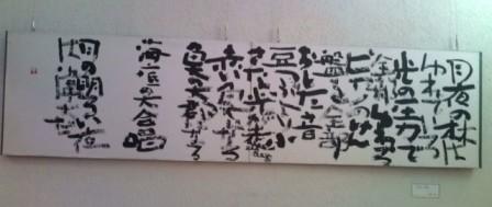 はなみずき書作展 vol.4