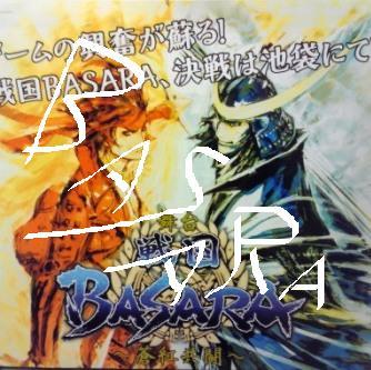 BASARA3.jpg
