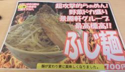 ふじ麺の案内
