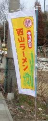 西山ラーメンの幟(1)