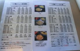 メニュー(つけ麺)