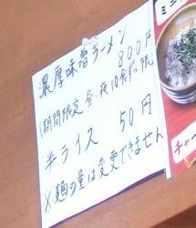 メニュー 濃厚味噌ラーメン