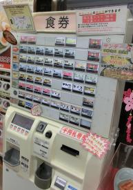 券売機(千円札専用)