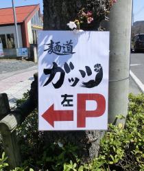 駐車場案内2
