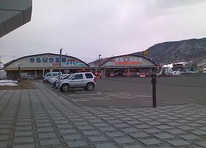走り初め音根湯道の駅