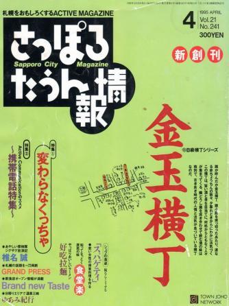 クリックで拡大 札幌タウン誌