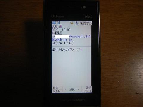0144おめでとう