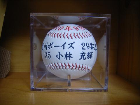 0159卒団記念品