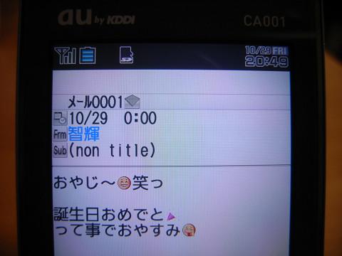 0167おめどとうメール
