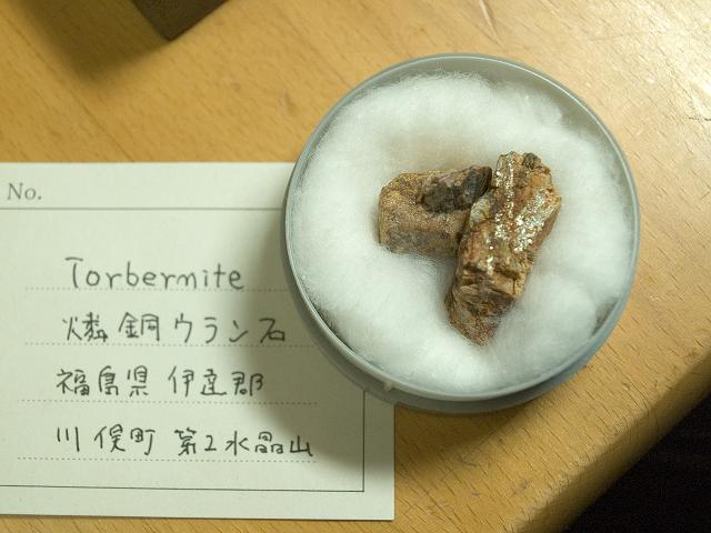燐銅ウラン