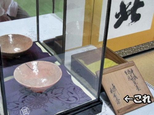 坂本龍馬の名前入りお茶碗