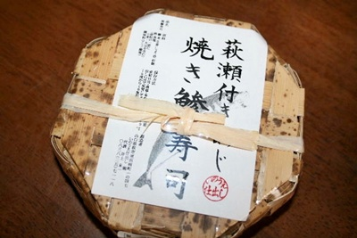 瀬つきあじのお寿司