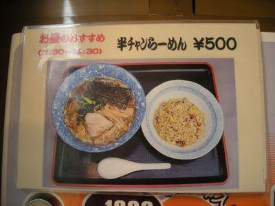 ら麺めにゅ1