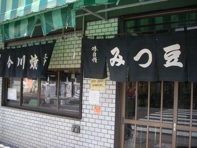 三島屋入口