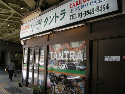 タントラ入口