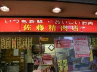 佐藤精肉店看板
