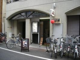 入谷製麺入口